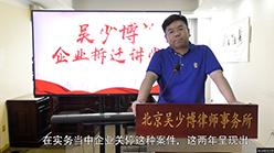 【视频】179期: 企业关停维权难点分析