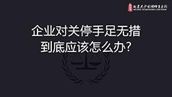 【视频】184期:企业对关停手足无措,到底应该怎么办?