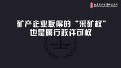 【视频】190期:企业采矿权许可证到期行政机关拒绝办理续期被关停怎么办