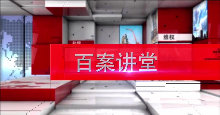 """【视频】177期:""""先拆后谈、先关后谈""""是企业拆迁关停最大的忽悠理由"""