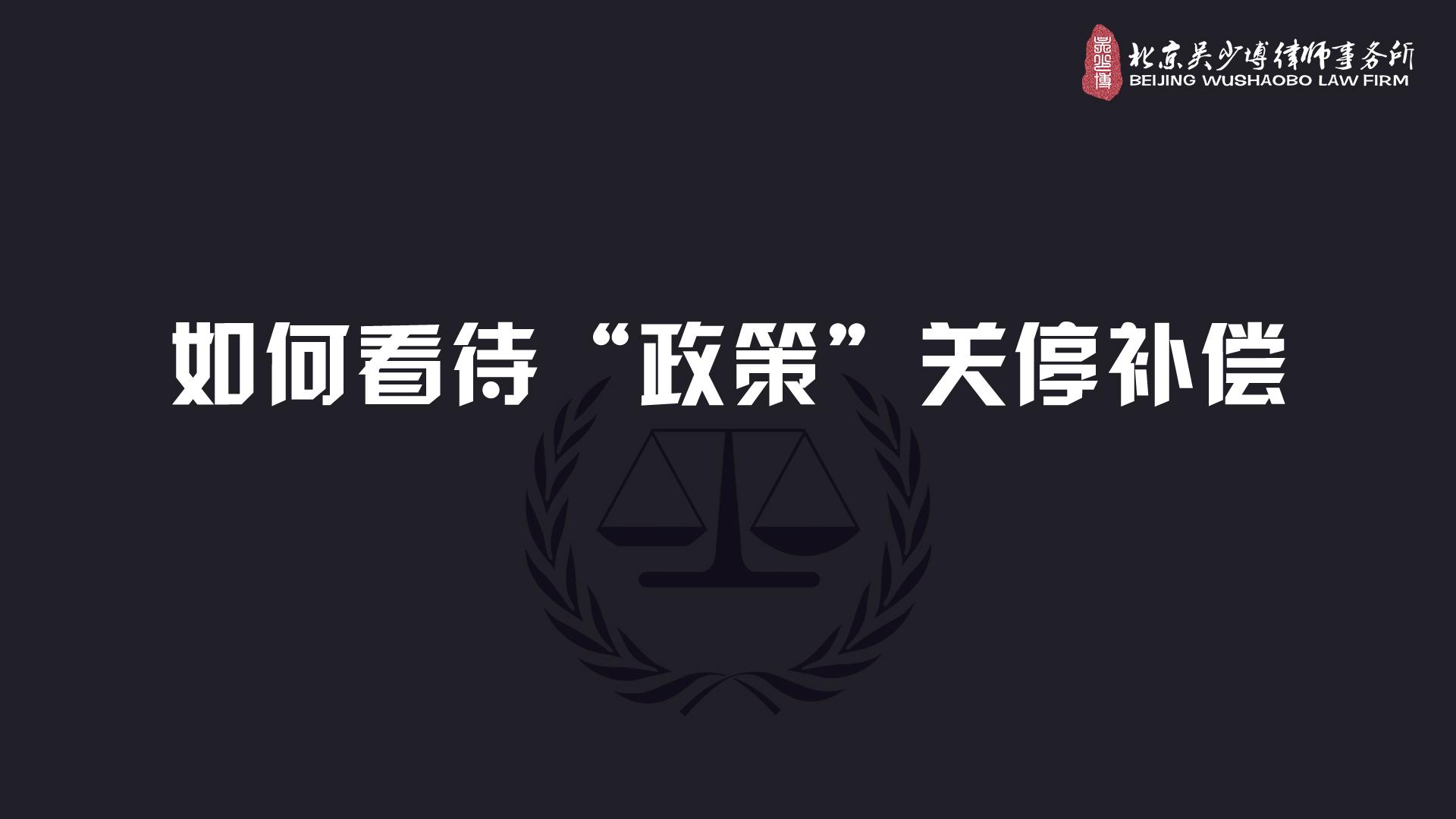 """【视频】202期:如何看待""""政策""""关停补偿?"""