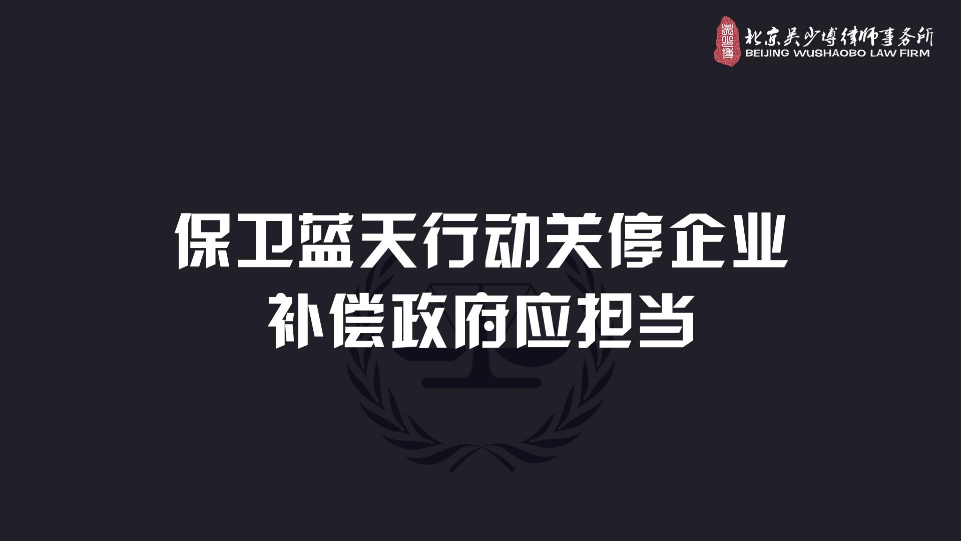 【视频】203期:保卫蓝天行动关停企业补偿政府应担当
