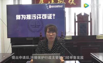 【视频】182期:因排污许可证问题对企业实施行政处罚甚至关停怎么办?