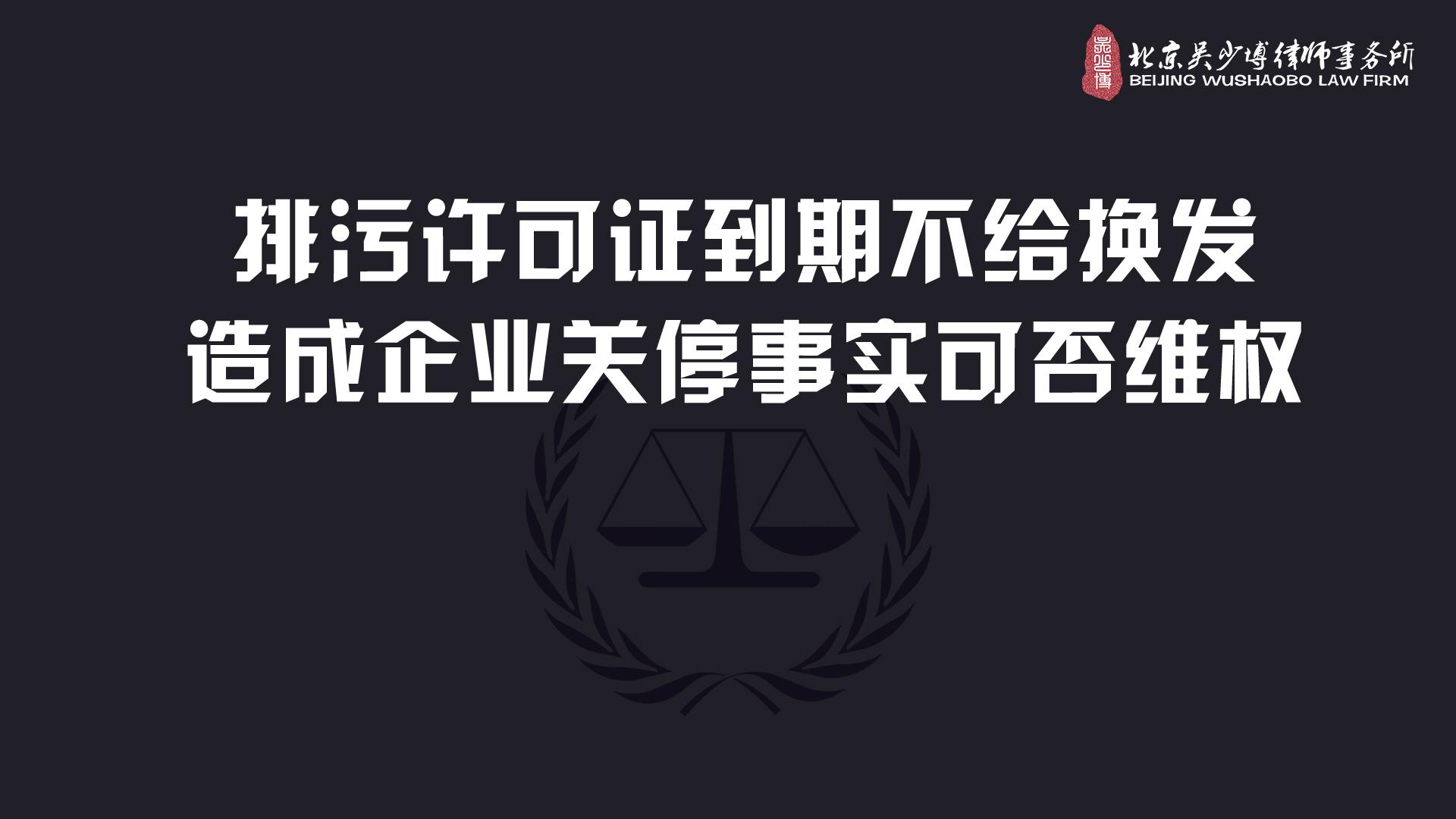 【视频】189期:排污许可证到期不给换发造成企业关停事实可否维权